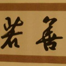 Arte: CALIGRAFÍA CHINA ORIGINAL (150X44 CMS). Lote 68980021