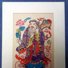 Arte: YANGLIUQING IMPRESION CHINA DE AÑO NUEVO ( NEW YEARS WOODBLOK PRINT ) MEDIADOS SIGLO XX. Lote 151960118