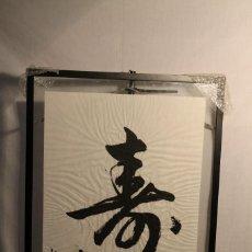 Arte: CALIGRAFÍA CHINA, LONGEVIDAD, TINTA CHINA SOBRE PAPEL DE ARROZ. Lote 166033018