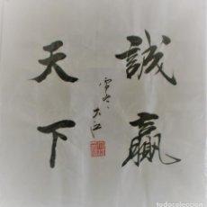 Arte: CALIGRAFIA EN TINTA CHINA (34 X 35 CM). Lote 189115082