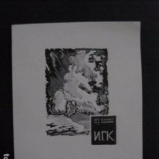 Arte: EX LIBRIS- (X-1936). Lote 89587204
