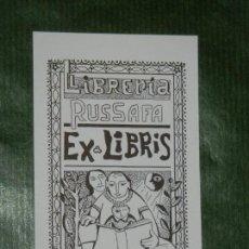 Arte: EXLIBRIS CLEMENTE GARCIA GIL - LIBRERIA RUSSAFA 2001 - FAMILIA LIBRI SOL LUNA. Lote 157945134