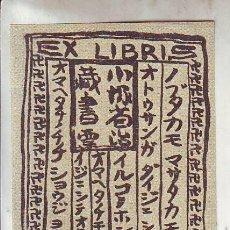 Arte: EX-LIBRIS SHOJI KOZUKA. 6'4X5CM. Lote 162769394