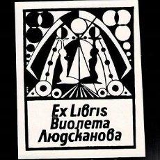 Arte: A4-1-8 EX LIBRIS DE REMIJANA BOJATSUA PARA BUONEMA AIOGCKAHOBA AUTOGRAFIADO A LAPIZ.. Lote 235590710
