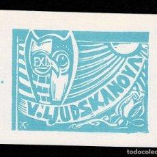 Arte: A4-18-2 EX LIBRIS DE JICI KAUFMAN PARA V. LJUDSKANOVA.. Lote 235609345