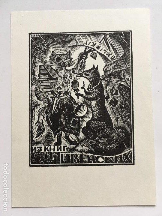 EX-LIBRIS EXLIBRIS VIKTOR PANIDOV, 1974. GATO PIRATA ZORRA PRESUMIDA LIBROS (Arte - Ex Libris)