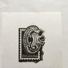 Arte: EX-LIBRIS EXLIBRIS V. MARIN, 1975. SELLO BULGARIA FILATELIA CABALLO DE MAR. Lote 288436078