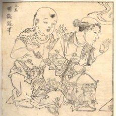 Arte: GRABADO ORIGINAL JAPONES. TWO BOYS PLAYING WITH A FESTIVAL LANTERN. CIRCA 1780. Lote 51425857