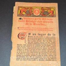 Arte: EL QUIJOTE - FACSIMIL PRIMERA PAGINA SOBRE CORCHO. Lote 130456626
