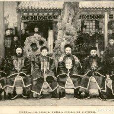 Arte: 1894 - CHINA - EL TSONG LI YAMEN O CONSEJO DE MINISTROS - TROPAS REGULARES - LA ILUSTRACIÓN ESPAÑOLA. Lote 211684544