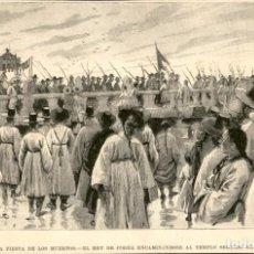 Arte: 1894 - SEUL LA FIESTA DE LOS MUERTOS - REY DE COREA AL TEMPLO - LA ILUSTRACIÓN ESPAÑOLA. Lote 211684631