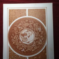 Arte: FINALES SIGLO XIX. GRABADO ARTE JAPONÉS.. Lote 251392395