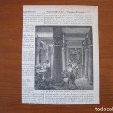 Arte: VISTA DEL INTERIOR DE LA ANTIGUA BIBLIOTECA EN ALEJANDRÍA (EGIPTO, ÁFRICA), 1850. ANÓNIMO. Lote 269378973