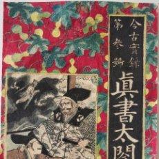 Arte: EXCELENTE GRABADO JAPONÉS DEL MAESTRO DEL UKIYOE UTAGAWA YOSHIIKU, CIRCA 1840, REUNIÓN DE SAMURAIS. Lote 288903608