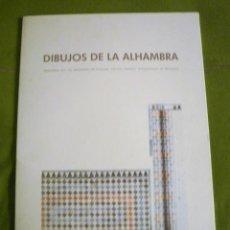 Arte: LÁMINAS DE LA ALHAMBRA.. Lote 239667450