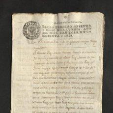 Arte: AÑO 1786 - BARCELONA - TESTAMENTO - MANUSCRITO - CATALAN. Lote 231621260