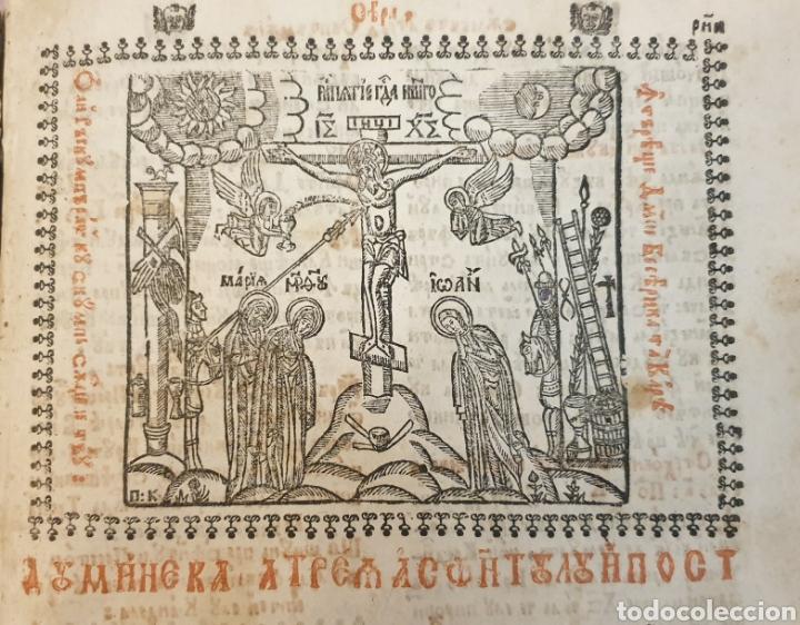 Arte: Biblia ortodoxa incunable a doble tinta una rareza - Foto 3 - 246954210
