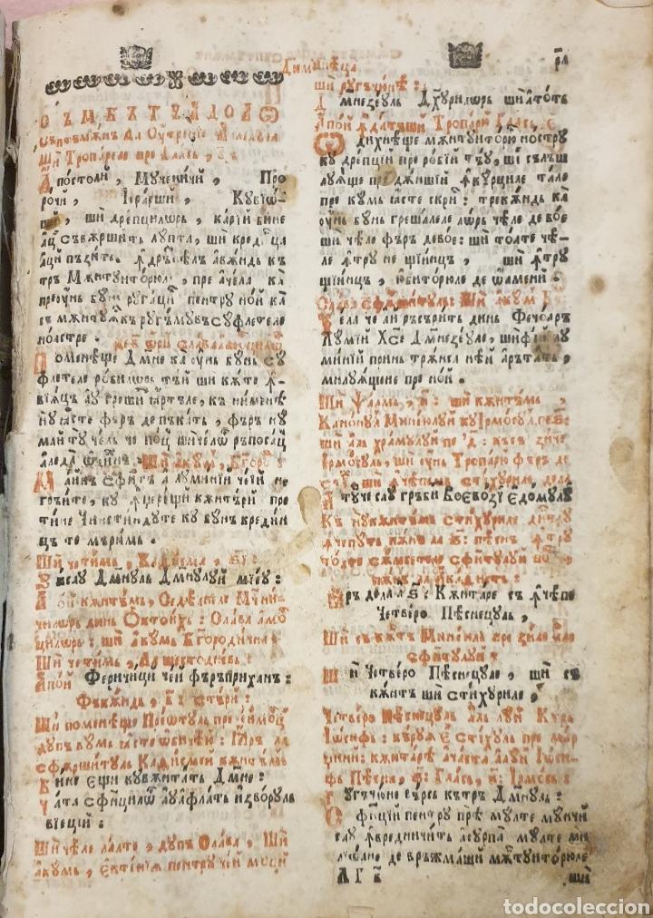 Arte: Biblia ortodoxa incunable a doble tinta una rareza - Foto 5 - 246954210