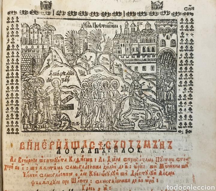 Arte: Biblia ortodoxa incunable a doble tinta una rareza - Foto 7 - 246954210