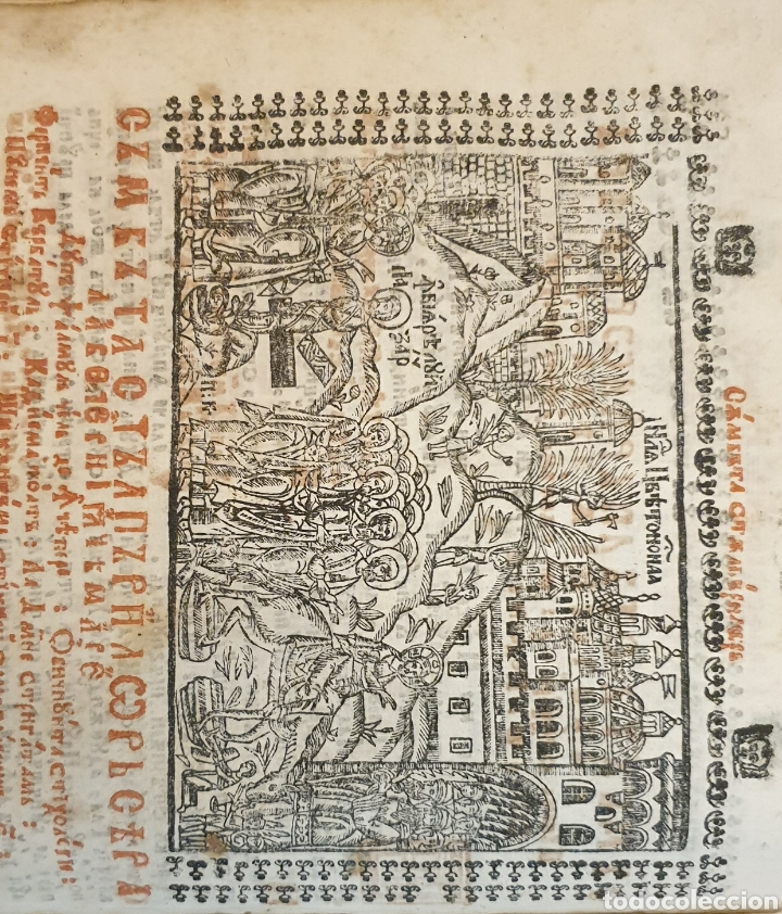 Arte: Biblia ortodoxa incunable a doble tinta una rareza - Foto 8 - 246954210