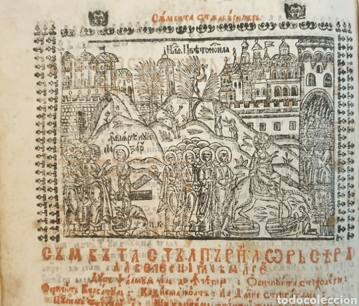 Arte: Biblia ortodoxa incunable a doble tinta una rareza - Foto 9 - 246954210