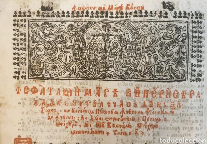 Arte: Biblia ortodoxa incunable a doble tinta una rareza - Foto 13 - 246954210