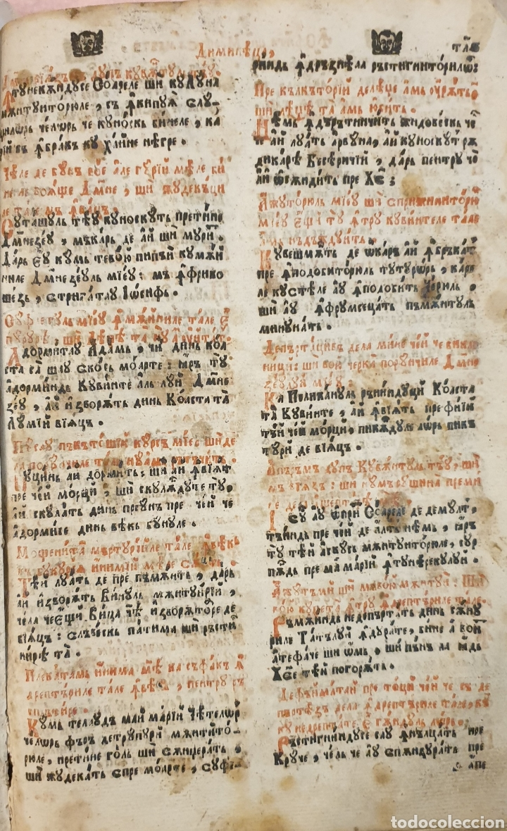 Arte: Biblia ortodoxa incunable a doble tinta una rareza - Foto 14 - 246954210