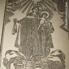 Arte: NUESTRA SEÑORA DEL CARMEN ANTIGUA ESTAMPA GRABADO HACIA 1800 .10 X 13 CMTS. Lote 128558111
