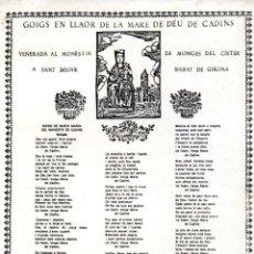 Arte: GOIGS DE LA MARE DE DÉU DE CAMPINS - SANT MEDIR (1981). Lote 183662123