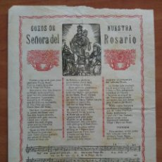 Arte: GOZOS DE NUESTRA SEÑORA DEL ROSARIO. Lote 212326527