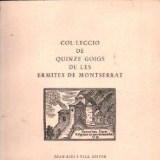 Arte: COL.LECCIÓ DE QUINZE GOIGS DE LES ERMITES DE MONTSERRAT (VILANOVA I LA GELTRÚ, 1968) 1ª EDICIÓ. Lote 222955723