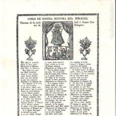 Arte: GOIGS MARE DE DEU DEL MIRACLE BALAGUER 1955 - DÍPTIC CORONACIÓ. Lote 223012610