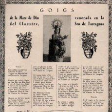Arte: GOIGS MARE DE DÉU DEL CLAUSTRE - TARRAGONA (S.D.). Lote 223814025