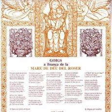 Arte: GOIGS DE LA MARE DE DÉU DEL ROSER (IMP. GUINART, 1986) DÍPTIC. Lote 227881445