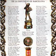Arte: GOIGS DE SANT JORDI A LA DIPUTACIÓ DE BARCELONA - DÍPTIC PAPER DE FIL LITOGRAFIAT A COLOR. Lote 229711065