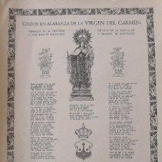 Arte: GOIGS. GOZOS. VIRGEN DEL CARMEN. JOSÉ JUAN DE BARTOLOMÉ Y RELIMPIO. 1957. TORRELL DE REUS. BARCELONA. Lote 249036995