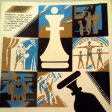 Arte: CARTEL ORIGINAL ARTE SOVIÉTICO. URSS. VINTAGE. Lote 57272109