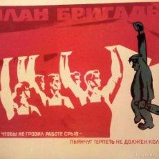 Arte: CARTEL ARTE SOVIÉTICO ORIGINAL. AÑO 76. URSS.VINTAGE. Lote 57272440