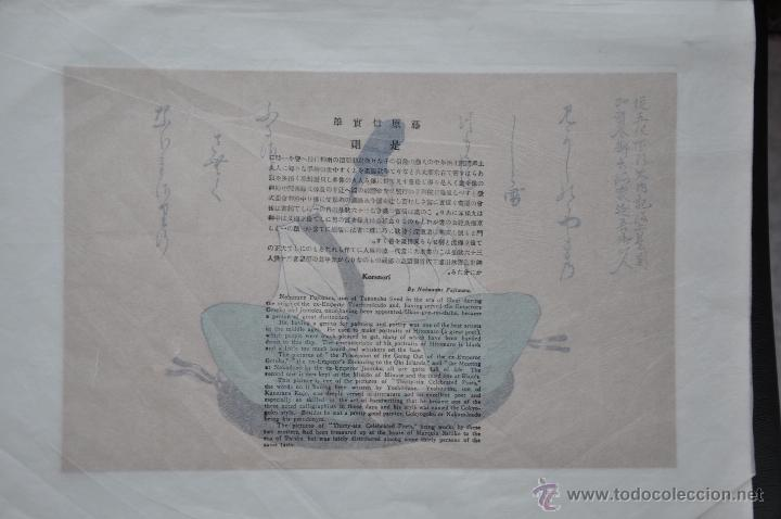Arte: Nobuzane fujiwara GRABADO A LA MADERA KORENORI , THIRTY-SIX CELEBRATED POETS - Foto 5 - 41061524