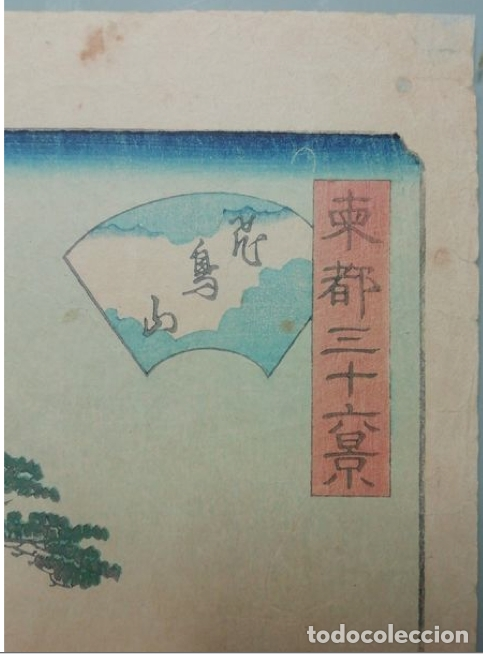 Arte: 36 paisajes de la capital del oeste, monte Atsuka. T?ky? sanjyuroku kei atsuka yama ?????? ??? - Foto 4 - 177216835