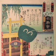 Arte: UTAGAWA TOYOKUNI III XILOGRAFÍA ORIGINAL. Lote 193615647