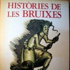 Arte: GELABERT, ANTONI - HISTÒRIES DE LES BRUIXES D'ALTAFULLA - ALTAFULLA 1971 - BOIXOS - 1ª ED. - EXEMPLA. Lote 207088828