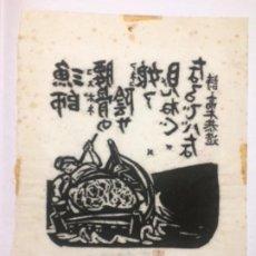 Arte: SIN TÍTULO POR TAI Ō ŌGAWA (1941-). Lote 278384533