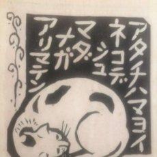 Arte: SERIE NORANEKO TAI Ō ŌGAWA (1941-). Lote 278434148