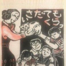 Arte: SERIE NORANEKO TAI Ō ŌGAWA (1941-). Lote 278434218