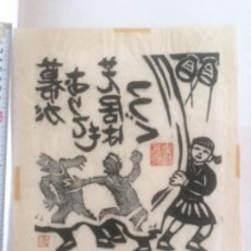 Arte: SERIE PELEA, TAI Ō ŌGAWA (1941-). Lote 278434248