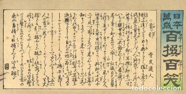 Arte: Ukiyoe, Kubihiki, Humor gráfico en la guerra chino-japonesa, Kobayashi Kiyochika (1847-1915). - Foto 5 - 278546968