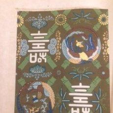 Arte: SELECCIÓN DE CIEN MOTIVOS DE KIMONOS DE TEATRO NŌ, 1920. Lote 278941393