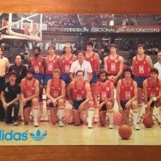 Coleccionismo deportivo: SELECCION ESPAÑOLA DE BALONCESTO POSTAL ORIGINAL AÑOS 80 PUBLICIDAD ADIDAS AUTOGRAFO AL DORSO. Lote 243371915