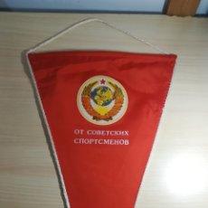 Coleccionismo deportivo: BANDERIN DE LA URSS GRANDE. Lote 152480621
